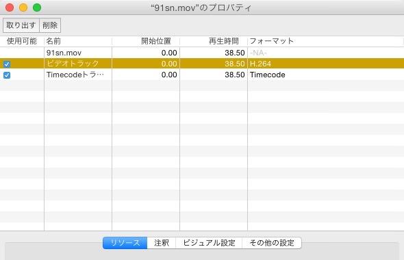 動画ファイルに後から音声トラックを足す。【Mac・QuickTime7Pro】4