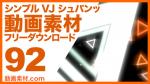 シンプルVJ シュパンッ【フリー動画素材10本追加】