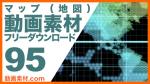 マップ(地図)【フリー動画素材10本追加】