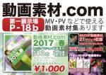 動画素材.comはM3-2017春04.30に参加します第一展示場【Pー18b】でFHDと4K60Pの動画素材集を頒布します
