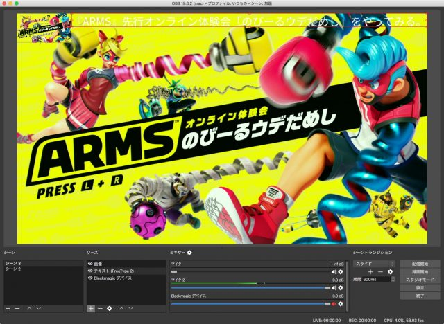 【OBS】HDMI出力→Mac→YouTubeライブストリーミング【Nintendo Switch】38