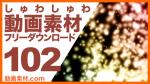しゅわしゅわ動画素材【フリー動画素材10本追加】