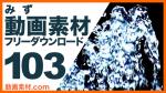 実写素材 水動画素材【フリー動画素材10本追加】
