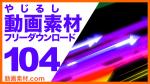 矢印 動画素材【フリー動画素材10本追加】