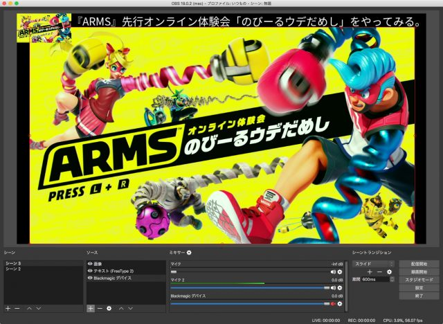 【OBS】HDMI出力→Mac→YouTubeライブストリーミング【Nintendo Switch】39