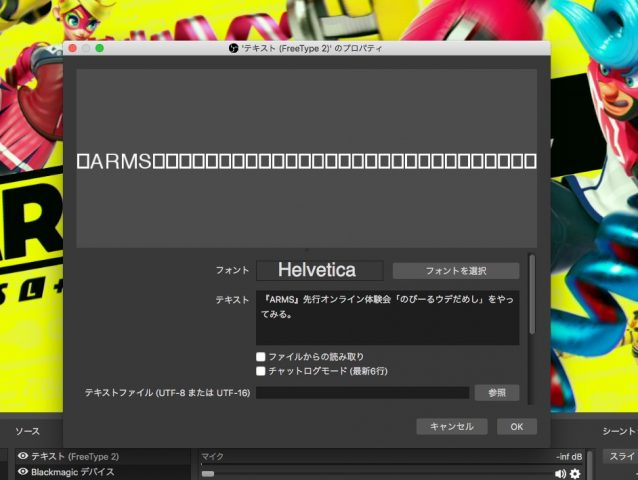 【OBS】HDMI出力→Mac→YouTubeライブストリーミング【Nintendo Switch】27