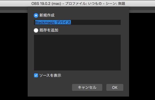 【OBS】HDMI出力されたものをMacで録画する【Nintendo Switch】13