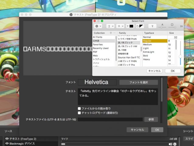 【OBS】HDMI出力→Mac→YouTubeライブストリーミング【Nintendo Switch】28