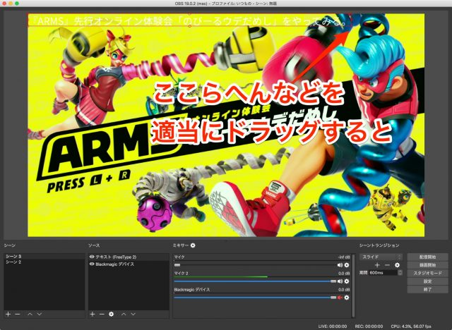 【OBS】HDMI出力→Mac→YouTubeライブストリーミング【Nintendo Switch】30