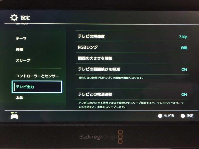 【OBS】HDMI出力されたものをMacで録画する【Nintendo Switch】16