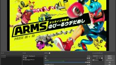 【OBS】HDMI出力→Mac→YouTubeライブストリーミング【Nintendo Switch】01