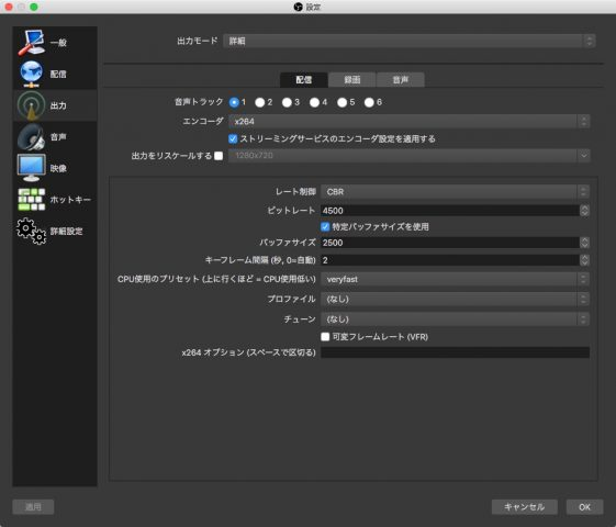 【OBS】HDMI出力→Mac→YouTubeライブストリーミング【Nintendo Switch】08