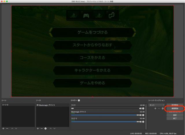 【OBS】HDMI出力されたものをMacで録画する【Nintendo Switch】24