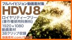フルHD動画素材集【HDVJ8】をリリースしました。38クリップ収録 1920×1080p ロイヤリティフリー(著作権使用料無料)