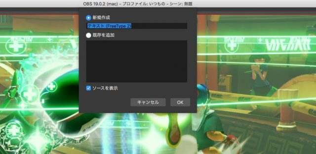 【OBS】HDMI出力→Mac→YouTubeライブストリーミング【Nintendo Switch】25