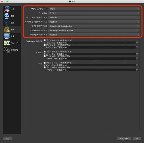 【OBS】HDMI出力されたものをMacで録画する【Nintendo Switch】19