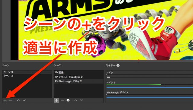 【OBS】HDMI出力→Mac→YouTubeライブストリーミング【Nintendo Switch】41