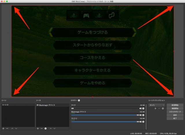 【OBS】HDMI出力されたものをMacで録画する【Nintendo Switch】18