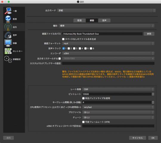 【OBS】HDMI出力されたものをMacで録画する【Nintendo Switch】22