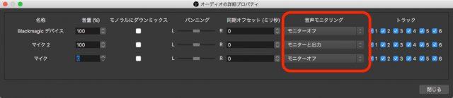 【OBS】HDMI出力されたものをMacで録画する【Nintendo Switch】21