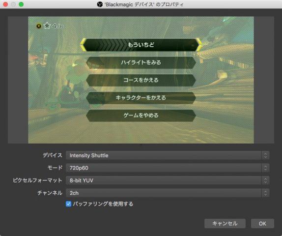【OBS】HDMI出力されたものをMacで録画する【Nintendo Switch】17