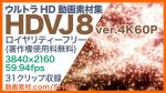 ウルトラHD動画素材集【HDVJ8 ver.4K60P】をリリースしました。31クリップ収録 3840×2160 ロイヤリティフリー(著作権使用料無料)
