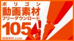 ポリゴン 動画素材【フリー動画素材10本追加】