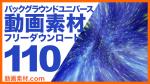 バックグラウンドユニバース 動画素材【フリー動画素材10本追加】