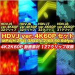 ウルトラHD動画素材集【HDVJ ver.4K60Pセット】127クリップ収録 3840×2160 ロイヤリティフリー(著作権使用料無料)