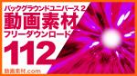 バックグラウンドユニバース2 動画素材【フリー動画素材10本追加】