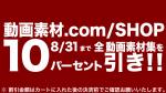 8/31まで動画素材.com/ショップは全商品10パーセント引きキャンペーン中