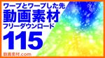 ワープ 動画素材【フリー動画素材10本追加】