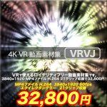 VR動画素材集【VRVJ】をリリース。3840×1920/60fps/エクイレクタングラー/21クリップ収録/ロイヤリティーフリー(著作権使用料無料)