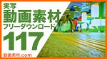 実写 動画素材【フリー動画素材10本追加】