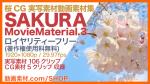 桜動画素材集「SAKURA MovieMaterial.3」リリース。CG素材5クリップ、実写素材106クリップ収録。ロイヤリティーフリー(著作権使用料無料)