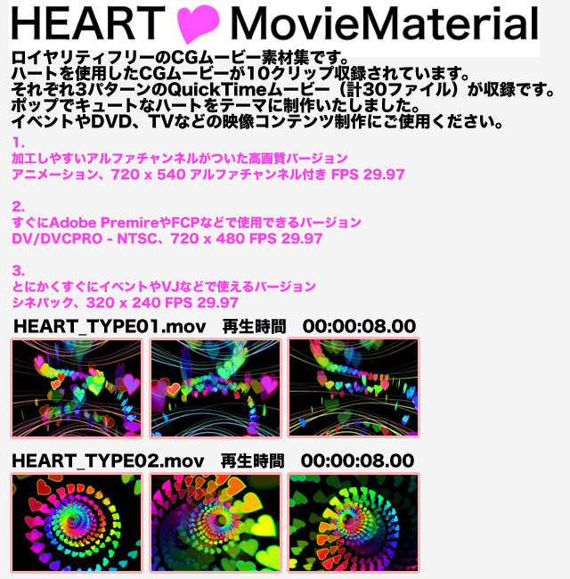 HEART MovieMaterial
