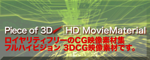 Piece of 3D HD MovieMaterial