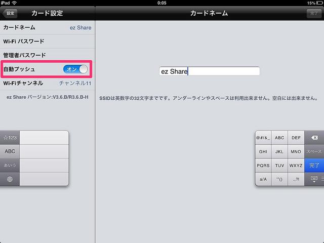 Wi-Fi SD カード【ez Share】を試してみた。 Image.4