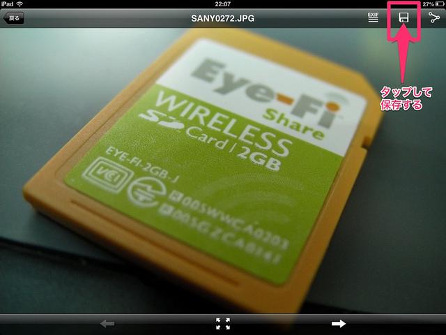 Wi-Fi SD カード【ez Share】を試してみた。 Image.9
