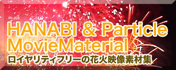HANABI & Particle MovieMaterial