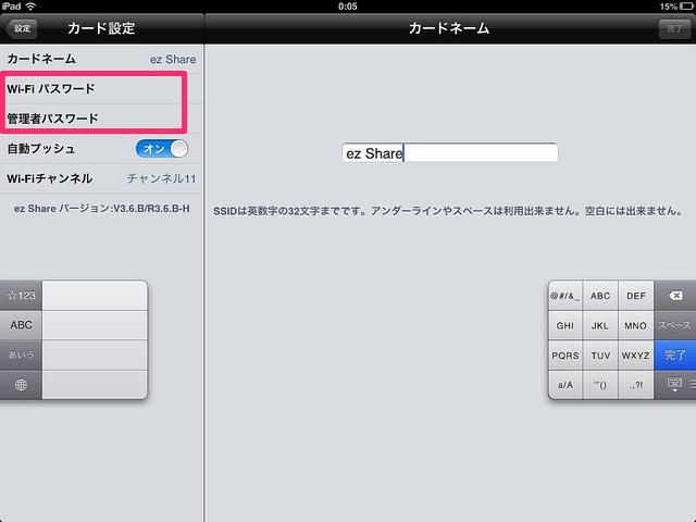 Wi-Fi SD カード【ez Share】を試してみた。 Image.2