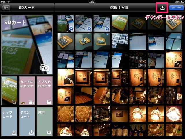 Wi-Fi SD カード【ez Share】を試してみた。 Image