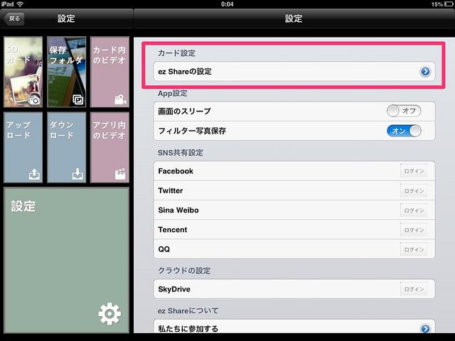 Wi-Fi SD カード【ez Share】を試してみた。 Image.7