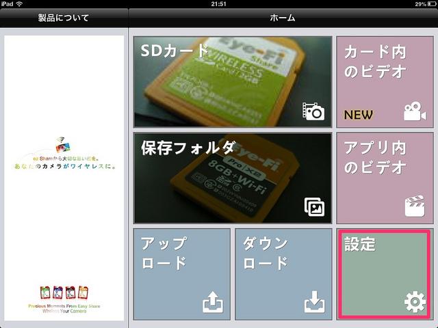Wi-Fi SD カード【ez Share】を試してみた。 Image.5