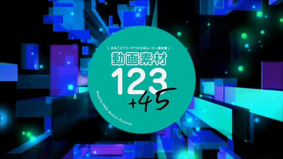 【動画素材123+45 まるごとフリーでつかえるムービー素材集】