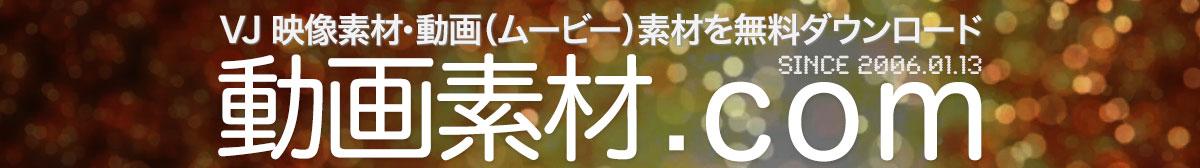 VJ映像素材(動画素材)ムービー素材を無料配信(フリーダウンロード)動画素材.com